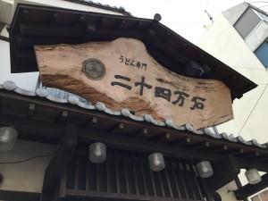 高知市内でうどんを食べるなら「二十四万石」が超オススメ!