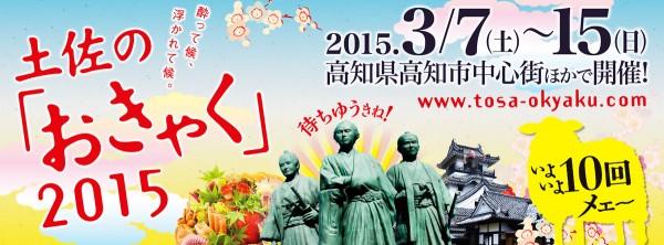 okyaku2015_01
