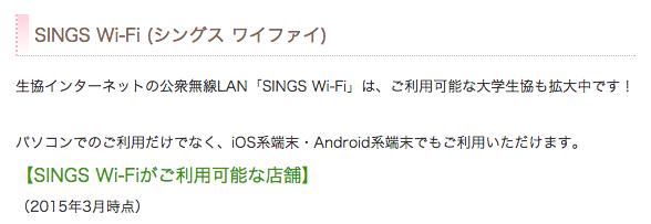 高知大生協Wifi