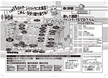 2015-ヤシィ秋まつりチラシ裏最終3
