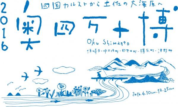 okushimanto-logo-yoko