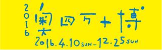 okushimanto-banner
