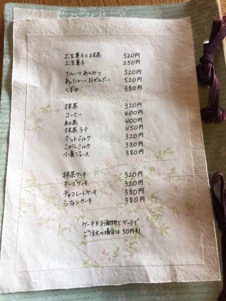 徳中庵_7820