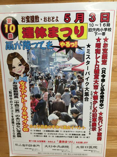 【GWイベント】大豊の珍スポット お宝屋屋敷で連休祭りがありますよ!