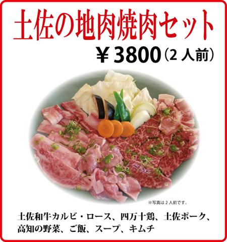 tosano_jiniku-yakiniku