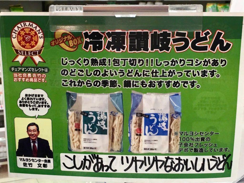 香川 スーパー うどん6