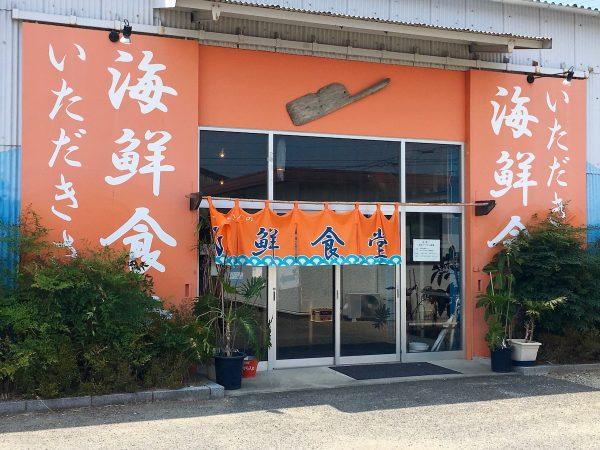 【ありんど香川】瀬戸内海の恵みを味わえる、いただきさんの海鮮食堂