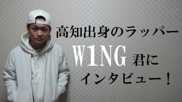 【高知出身の高校生ラッパー】レペゼン高知の「W1NG」君にインタビューして来たよ!