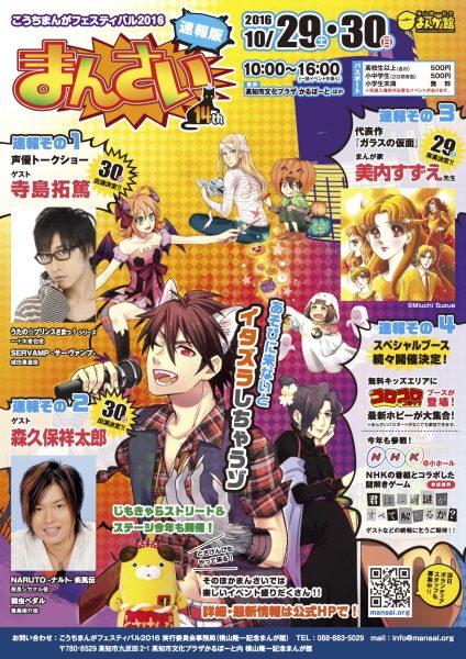 漫画、アニメの祭典!!「まんさい」が今年も開催されますよ!