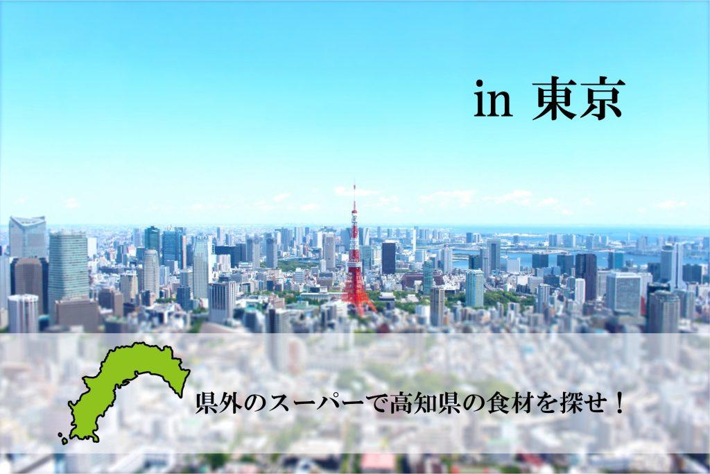 【調査】高知県の食材は県外のスーパーでどれくらい売られているのか調べてみた!in 東京
