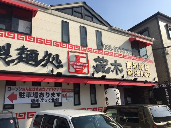マンジェ・ササの隣に新しくできた「製麺処『蔵木』インター店」に行ってきた!