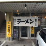 味噌ラーメン以外もうまい鈴木食堂がオススメ!!