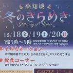 【12/18.19.20】本日より、高知城「冬のきらめき」開催!イルミネーションやJAZZライブ、海洋堂フィギュアプレゼントがあるよ!