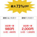 【期間限定】高知↔︎松山間の高速バスが今なら最大73%OFFだと・・・!?