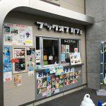 【高知駅前】『ブックオフ カフェ』は実は全国的にも珍しいブックオフだった?