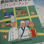 高知市で「食品衛生責任者養成講習」を受講する時の流れと注意点