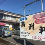 知らなきゃモグリ!窪川の超名店「満州軒」のジャン麺とゆでホルモンが激ウマ!!