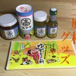 三原村の特産品を集めた「みはらのじまんや」に行ってきたよ!