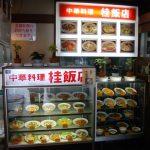 こだわりラーメンとトロットロッの牛すじ肉丼が味わえる老舗「桂飯店」
