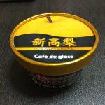 高知県のプレミアムアイス! Cafe du glaceの新高梨アイスを買ってきたよ!