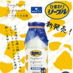 菊水酒造とひまわり乳業のコラボ商品「リープルのお酒」を飲んでみた!【お土産】