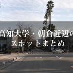 【新生活応援】高知大学朝倉キャンパス周辺のおすすめスポットまとめ