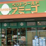 【高知市】動物好き必見!「ペットワールド アミーゴ高知店」に行ってきた。【北御座】