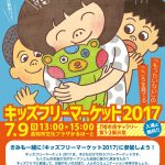 子どもたちの熱気で溢れかえる「キッズフリーマーケット」が今年も開催されるぞぉ!【小学生対象】
