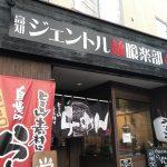 完全復活?!ラーメンだけじゃない、チャーハンも絶品の愛宕商店街にあるラーメン屋「高知ジェントル麺喰楽部」