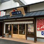 【高知市鴨部】できたてのお弁当が食べられるおべんとう太郎