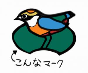 yairotyou-irasuto