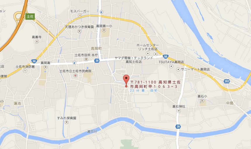 〒781 1100 高知県土佐市高岡町甲1063−3 Google マップ