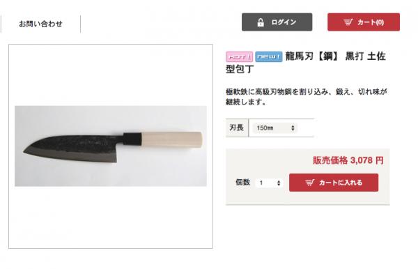 龍馬刃【鋼】_黒打_土佐型包丁___土佐打刃物の包丁・鉈・ナイフを販売 龍馬刃【鋼】