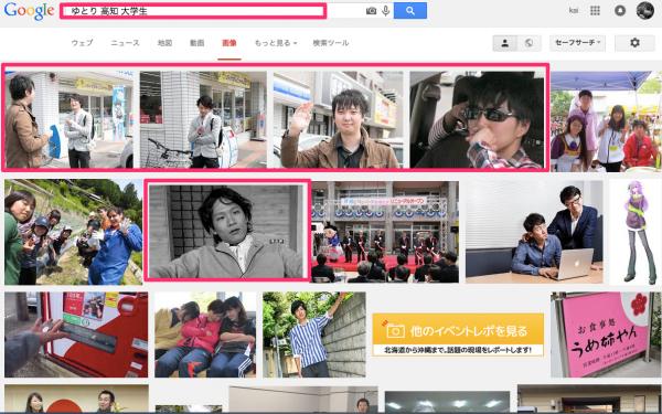 ゆとり_高知_大学生_-_Google_検索