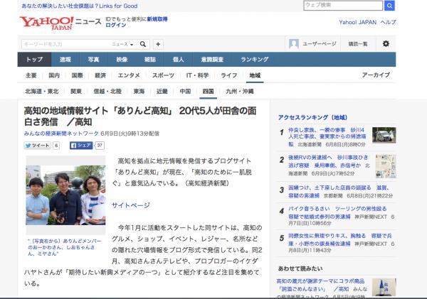 高知の地域情報サイト「ありんど高知」_20代5人が田舎の面白さ発信 /高知_(みんなの経済新聞ネットワーク)_-_Yahoo_ニュース 3