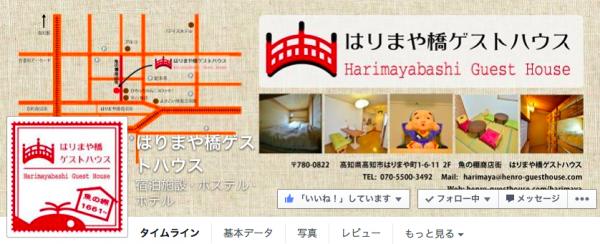 はりまや橋ゲストハウス Facebook