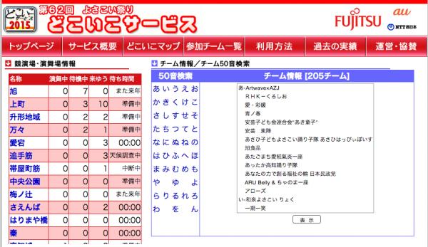スクリーンショット 2015-08-06 0.08.45