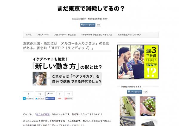 酒飲み大国・高知には「アルコール入りかき氷」の名店がある。香北町「RUFDIP(ラフディップ)」___まだ東京で消耗してるの?