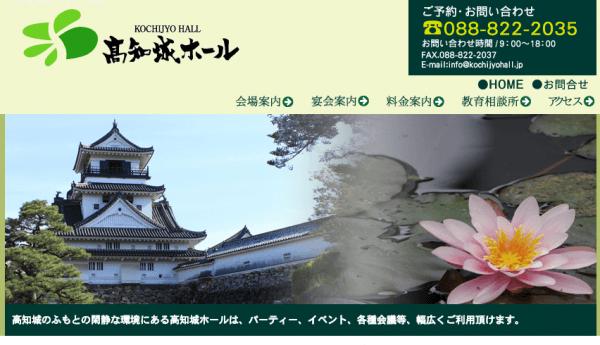 高知城ホール