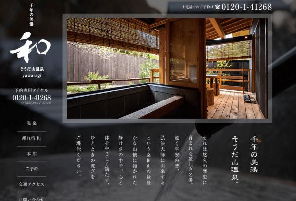 千年の美湯_桑田山温泉「和」高知県須崎市