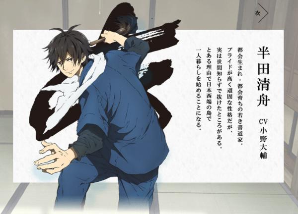 登場人物|TVアニメ「ばらかもん」公式サイト