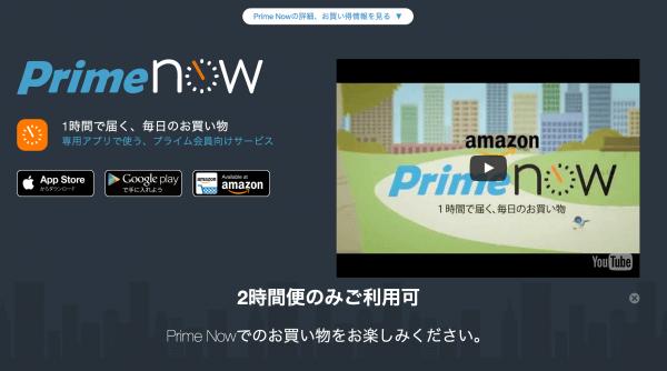 Amazon_Prime_Now_プライム_ナウ__-_1時間で届く、毎日のお買い物_