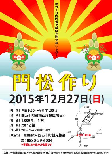 スクリーンショット 2015-12-23 18.15.15