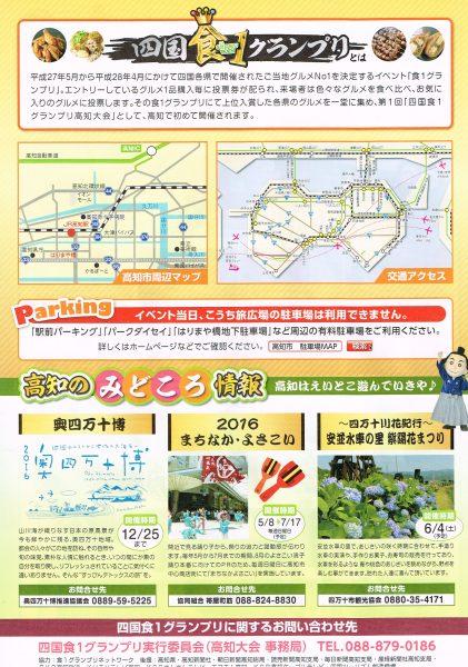 高知旅広場 四国食1グランプリ3