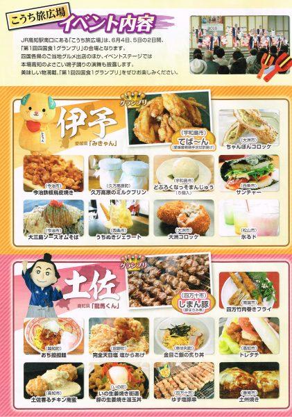 高知旅広場 四国食1グランプリ2