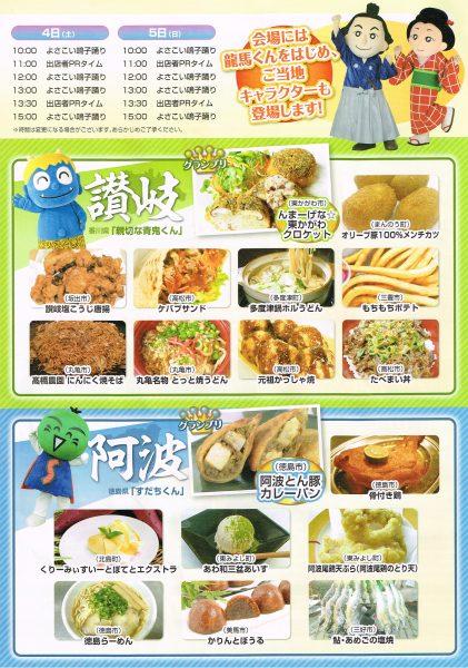 高知旅広場 四国食1グランプリ1