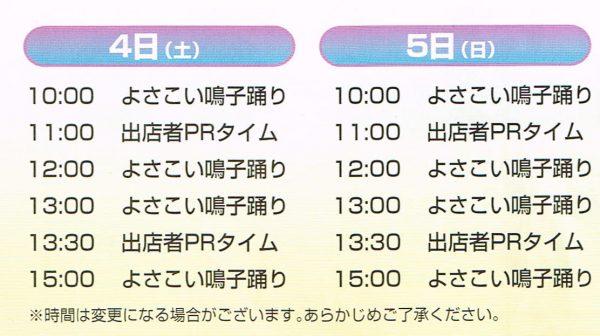 高知旅広場 四国食1グランプリ1 2