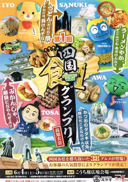 高知旅広場 四国食1グランプリ4