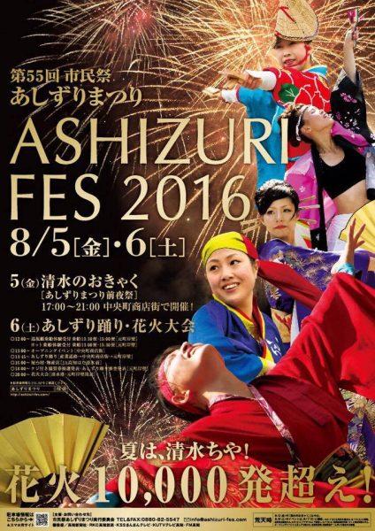 asizuri_fes_55