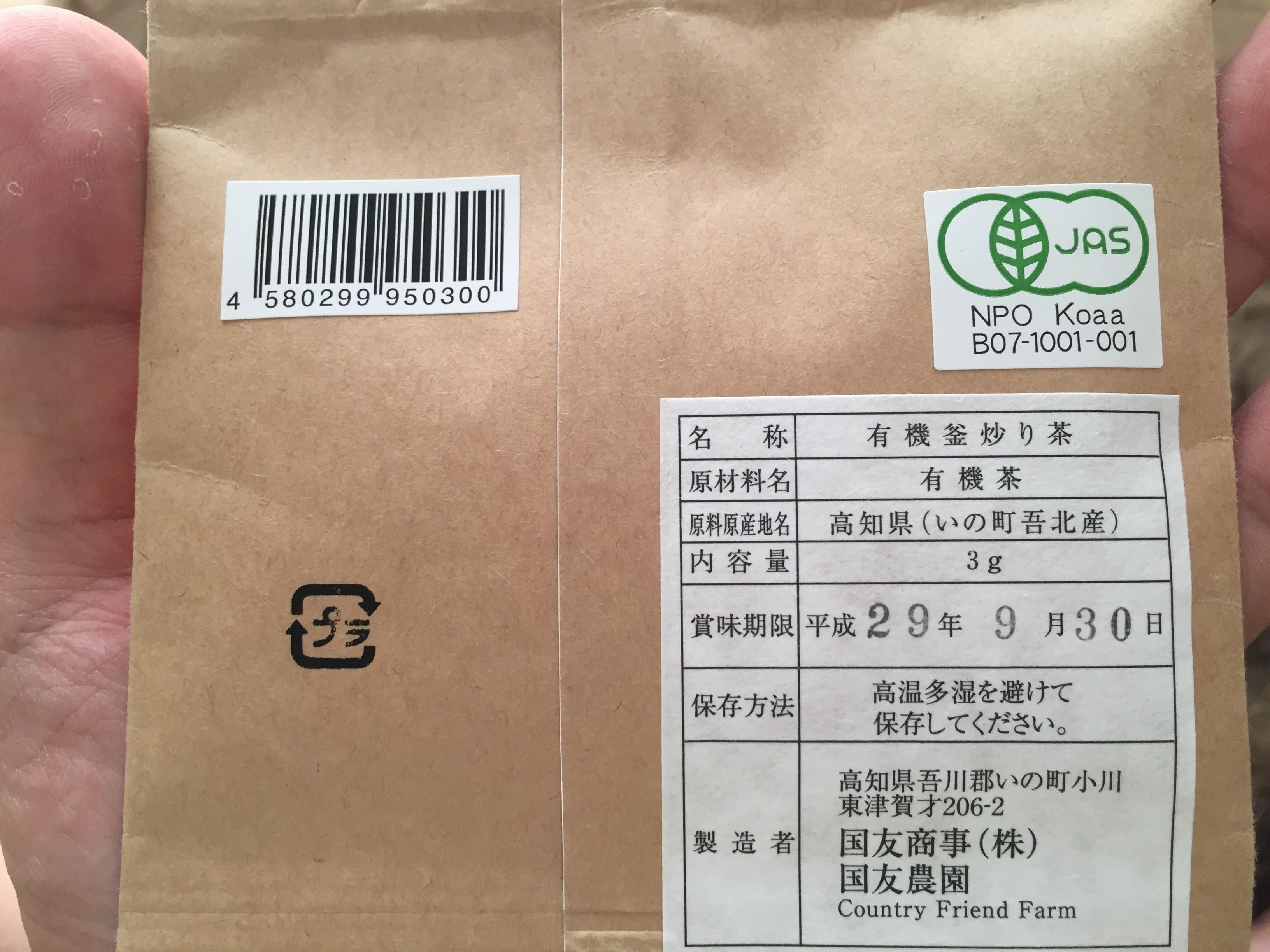tosabushi15
